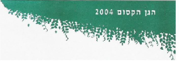 הגן הקסום 2004.png לקוח